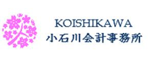 小石川会計事務所
