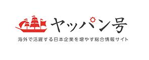 日本企業の海外進出支援サイト ヤッパン号